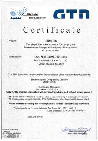 европейский сертификат на приборы Биомедис
