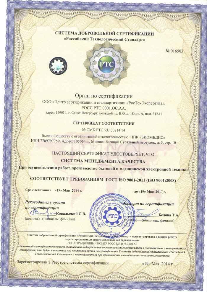 certificate_management_kacestva_rus