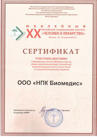 diplom_celovek_i_lekarstvo_2_320