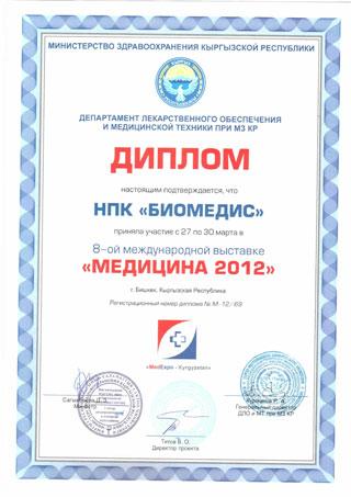 diplom_kirgizia_320