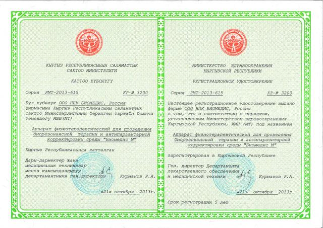 kirgizia_reg_600